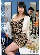 [SSR-083] 魅力的過ぎるムチムチセクシー美熟女はフェロモンボディーで契約を量産する外資系セールスレディー 村上涼子