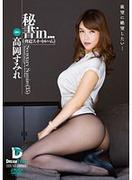 [VDD-098] 秘書in… [脅迫スイートルーム] Secretary Sumire(35)