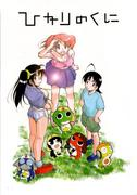 Keroro Gunsou - Hikari No Kuni, by Studio Kimigabuchi [English]